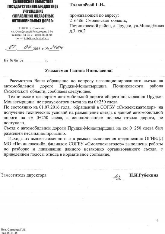 Письмо-из-СМОЛАВТОДОРА-640x905