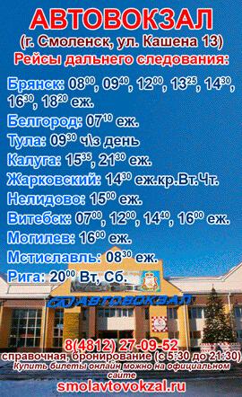 расписание автобусов смоленск брянск 2020 автовокзал на завтра