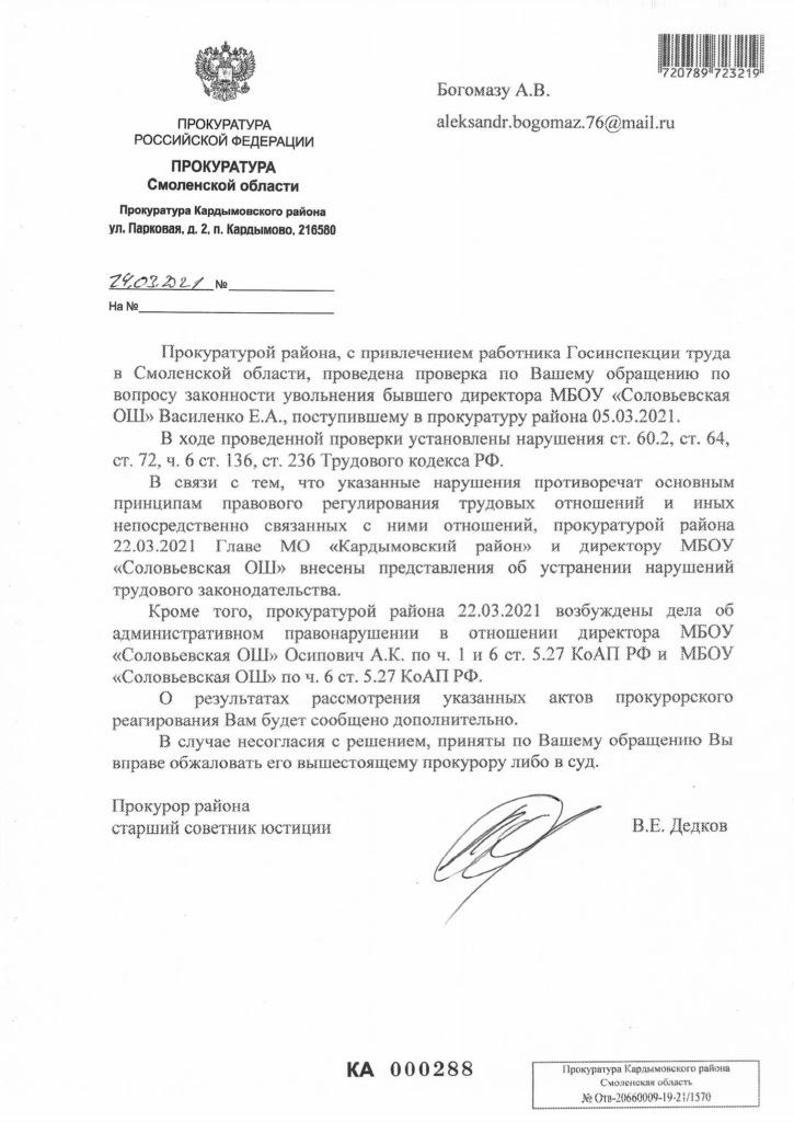 Прокуратура выявила нарушения после увольнения директора школы в Кардымовском районе