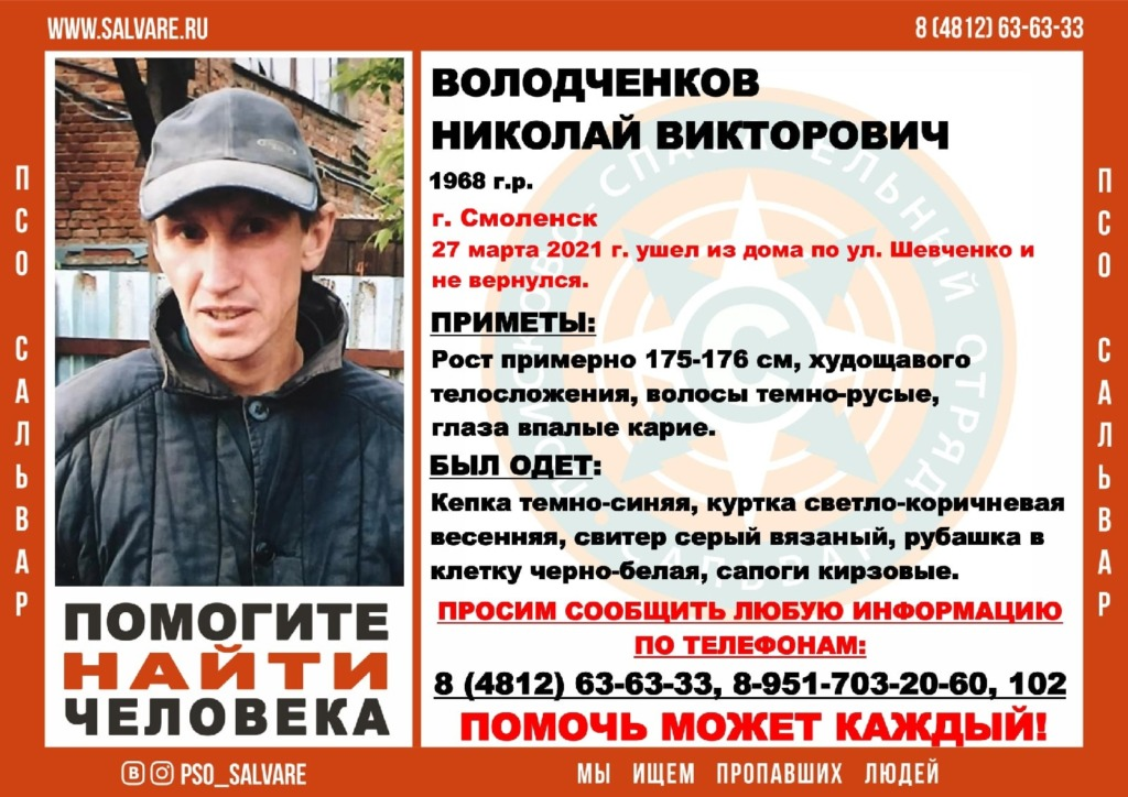 Смолянина Володченкова ищут добровольцы Сальвара
