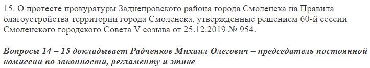 Закон не один для всех. Смоленские депутаты выносили протест прокуратуры