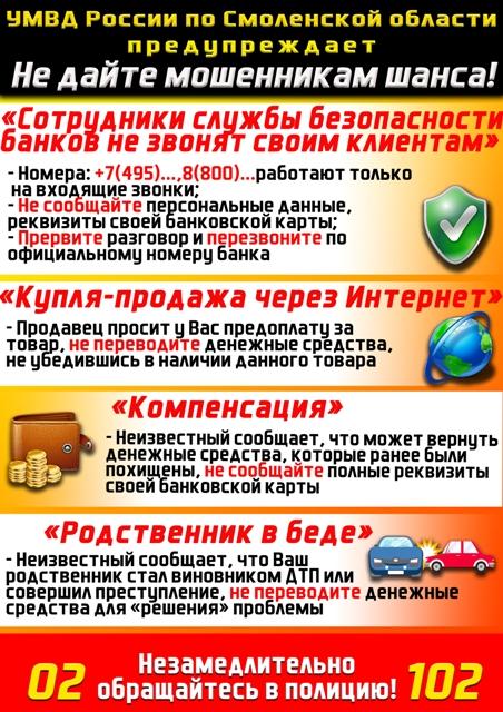Смоляне перевели дистанционным мошенникам еще более полумиллиона рублей