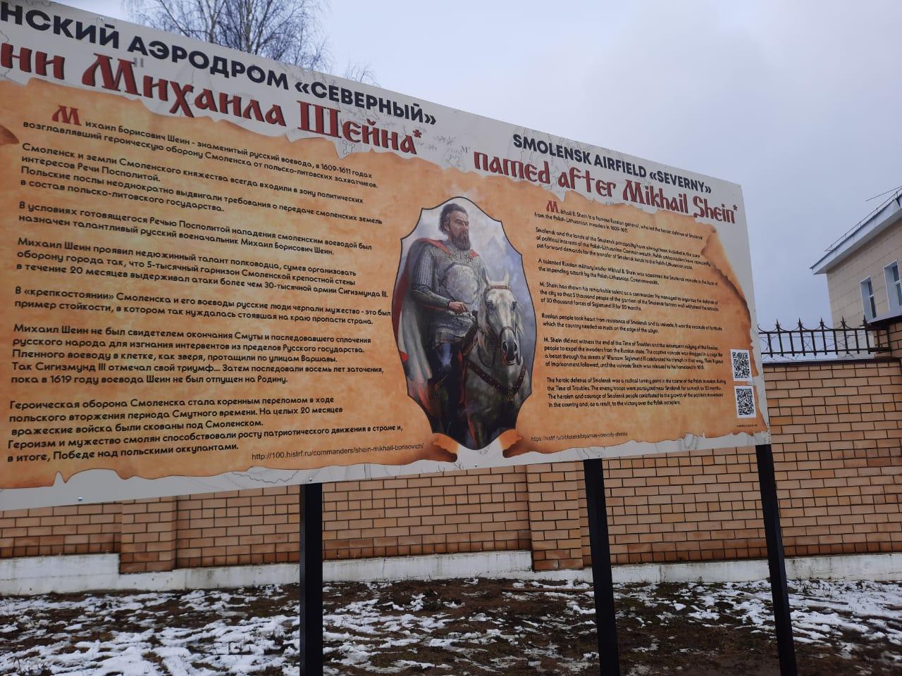 В Смоленске на въезде в аэродром Северный установили стенды в честь Михаила Шеина