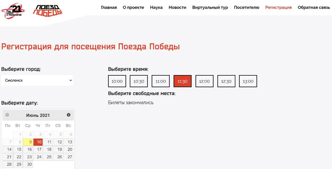 В Смоленск прибыл Поезд Победы