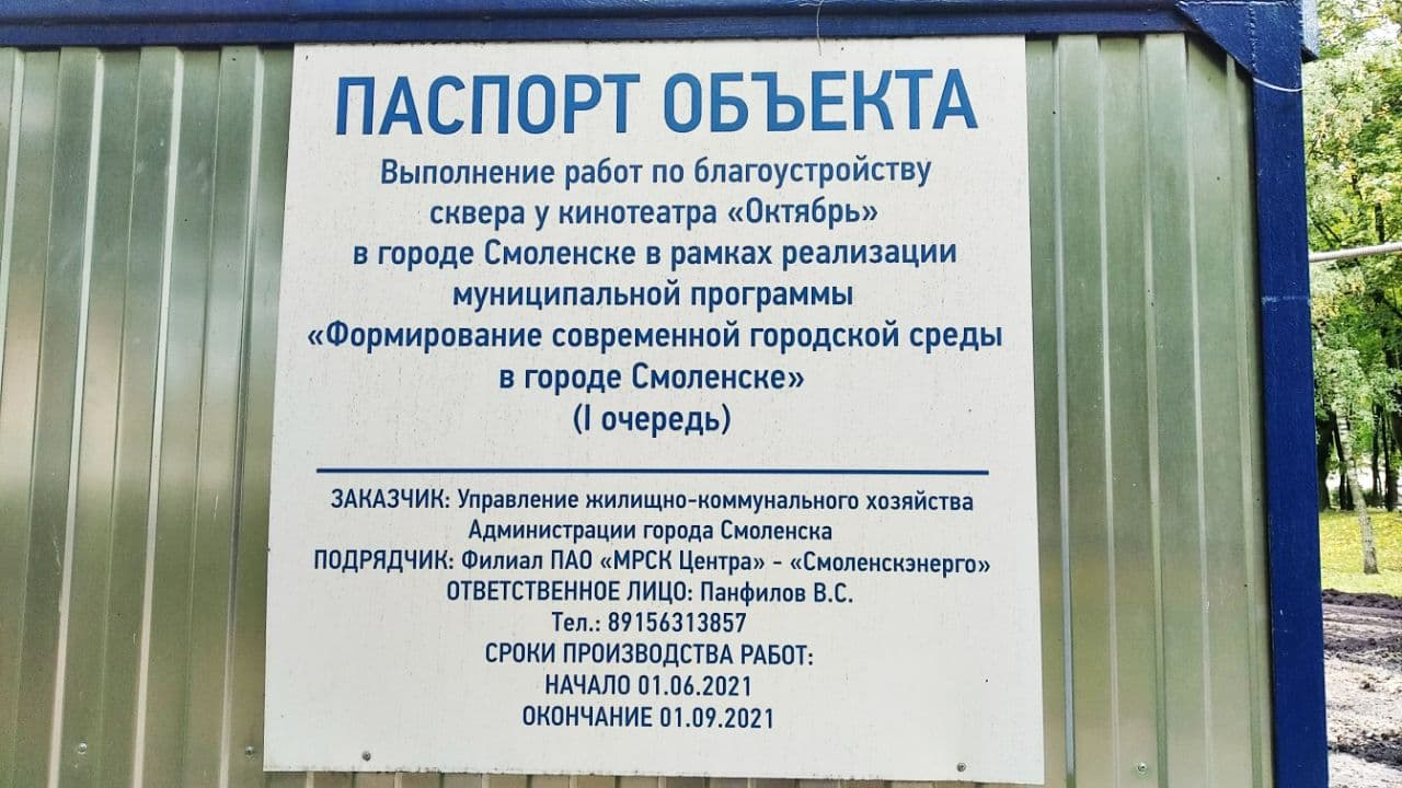 Те же и Глебов. Подрядчики, сорвавшие сроки благоустройства смоленских скверов, продолжат работы в 2022 году